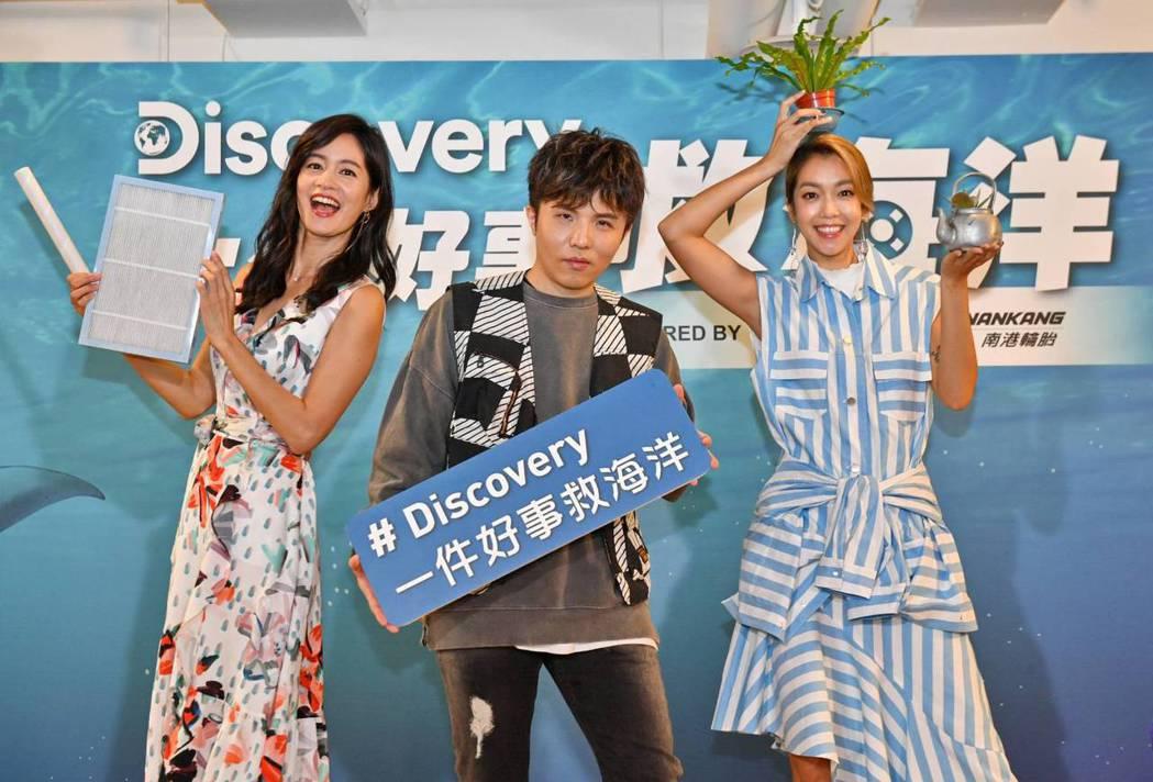 大霈、小宇以及Janet出席「Discovery一件好事救海洋」直播線上記者會。...
