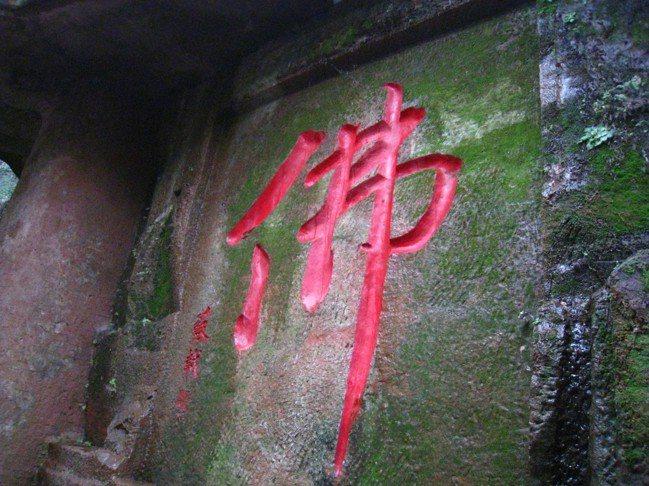 四川樂山大佛蘇軾字。 圖/衣若芬攝於2009年