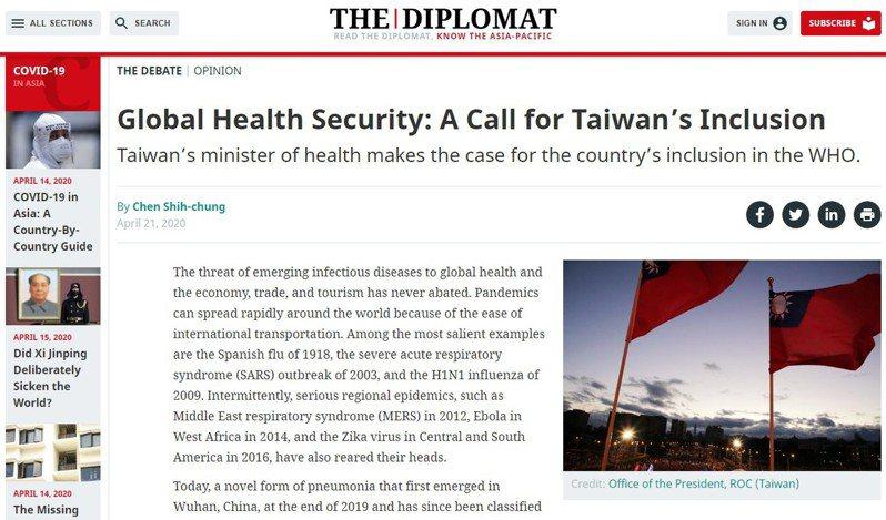 衛福部長陳時中投書「外交家」表示,盼疫情讓世衛意識到病毒不分國界,了解世衛與台灣相互需要,應向台灣敞開大門。圖/擷自外交家雜誌