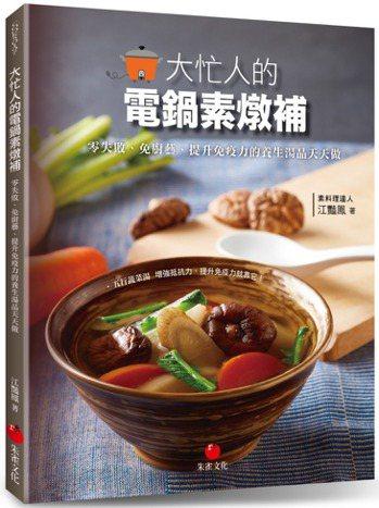 書名《大忙人的電鍋素燉補》、作者/江豔鳳、圖/朱雀文化提供。 圖/朱雀文化提供