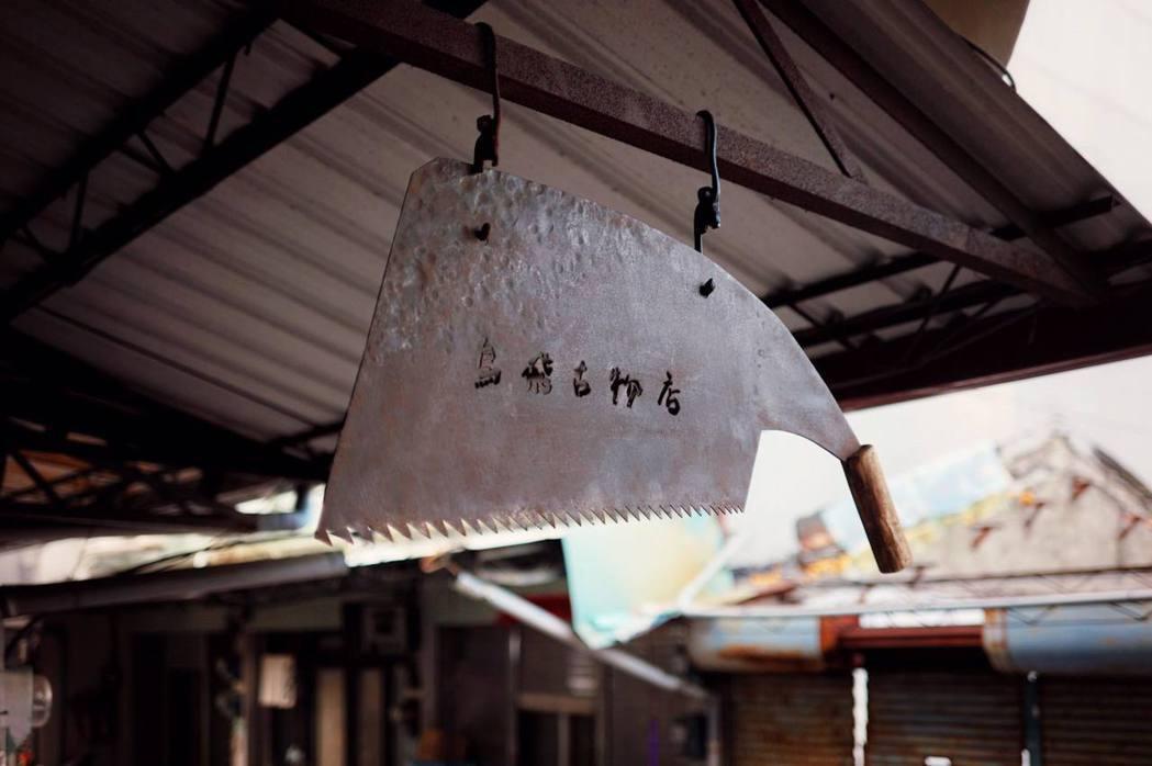 鳥飛古物店如今是舊貨迷造訪台南絕不會錯過的熱點。 圖/葉家宏提供
