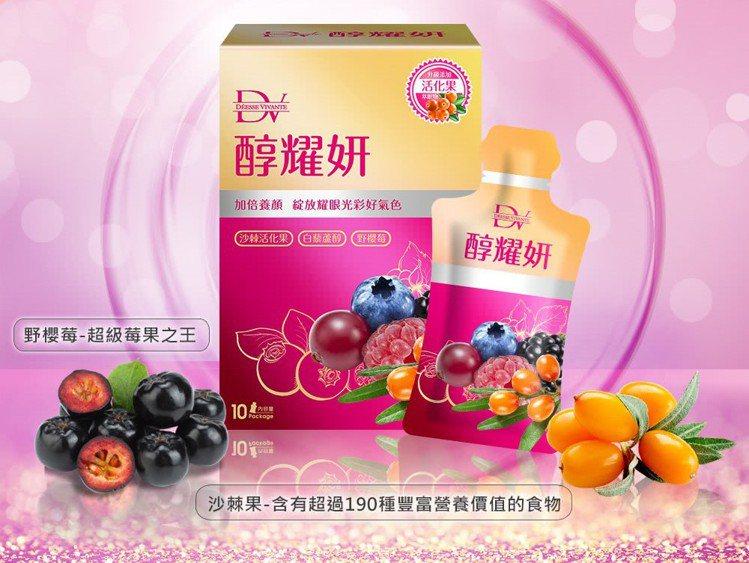 沙棘、白藜蘆醇、野櫻莓三種成份加在一起,想不變美麗都不行! 圖/DV 笛絲薇夢 ...