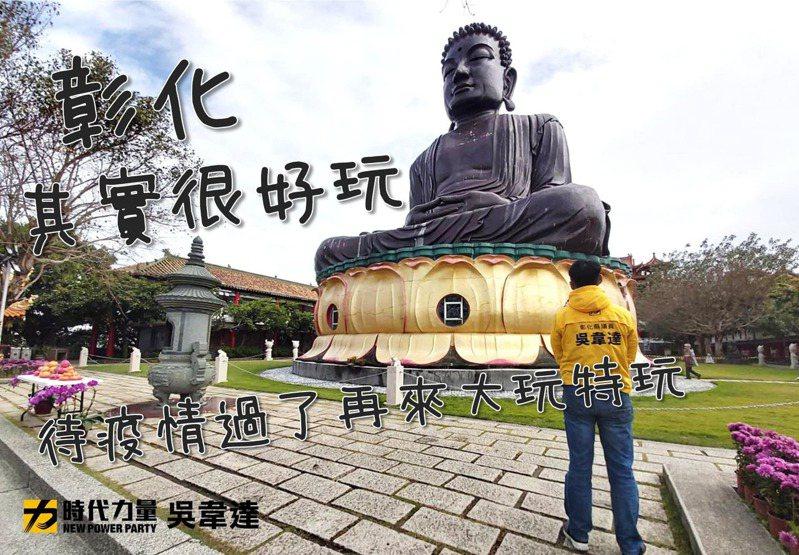 彰化縣議員吳韋達發文為彰化觀光行銷。圖/翻攝臉書