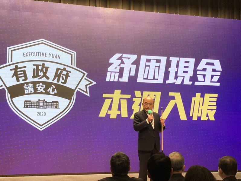 行政院長蘇貞昌今親自主持紓困振興記者會。記者賴于榛/攝影