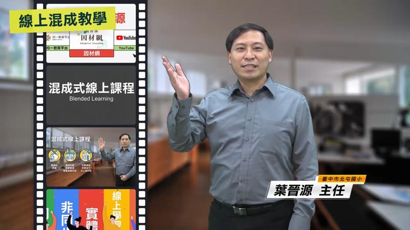 北屯國小主任葉晉源錄製的混成教學示範影片。圖/教育部提供