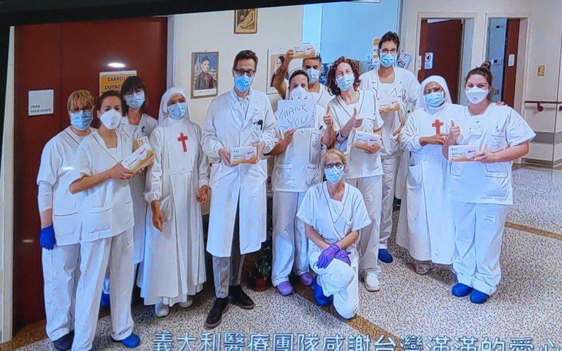 義大利醫療人員收到日前從國外送去的第一批救助物資,非常感謝台灣人的愛心幫助。記者戴永華/翻攝