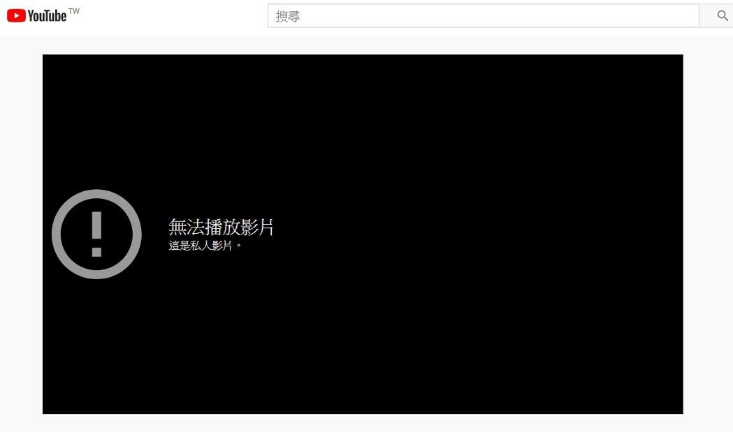 荳荳MV設為私人影片。圖/摘自YouTube