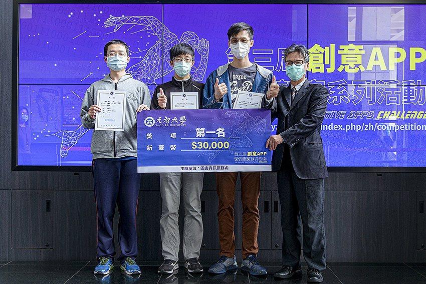 冠軍作品由資工系二年級的莊昀皓、王昇暉、張軒澤三位同學組成隊伍「我想不到」,以「...
