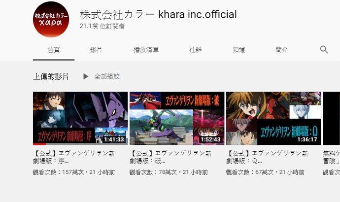▲ khara 官方 YouTube 頻道