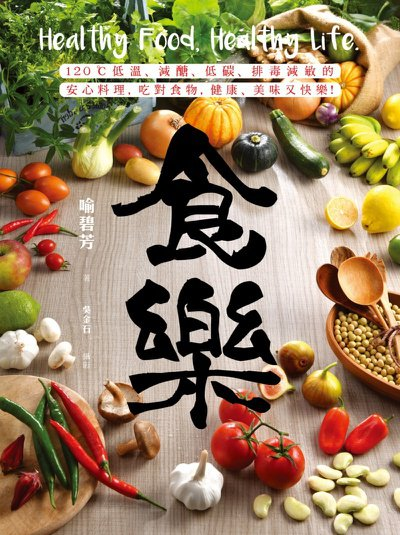 喻碧芳新作「食樂」。 圖/日日幸福出版提供