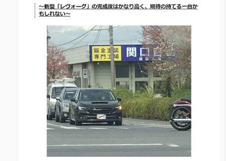 全新Subaru Levorg日本路試現蹤 新世代1.8T引擎蓄勢待發!