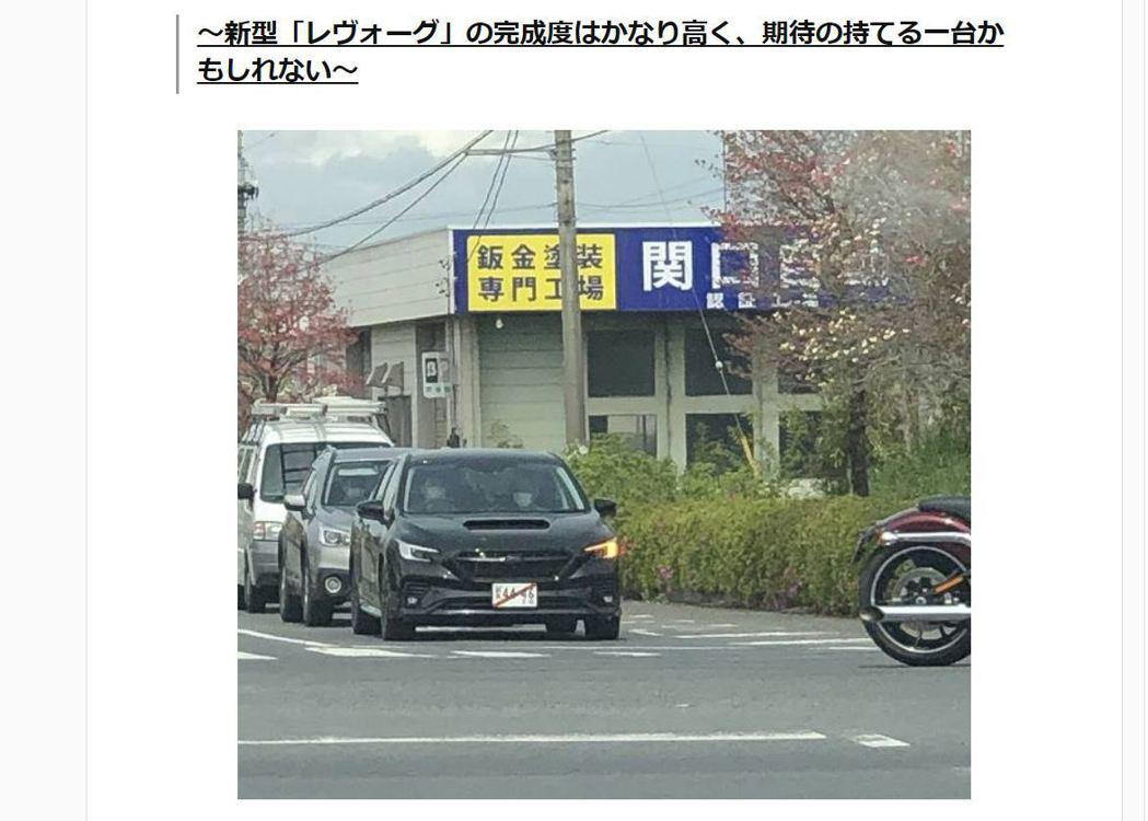 掛上臨時車牌的Subaru Levorg測試車和原型車外型一模一樣。 摘自Cre...