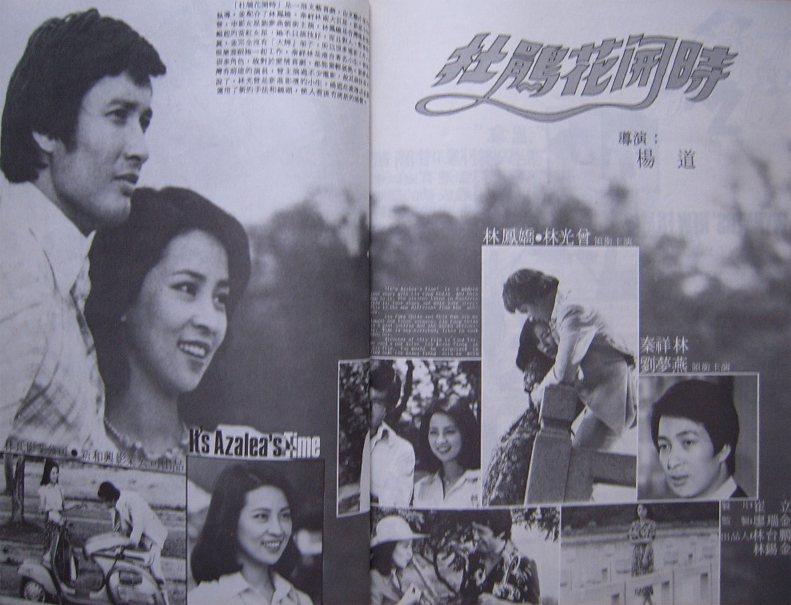 秦祥林與林鳳嬌曾合作過多部文藝電影。圖/摘自HKMDB