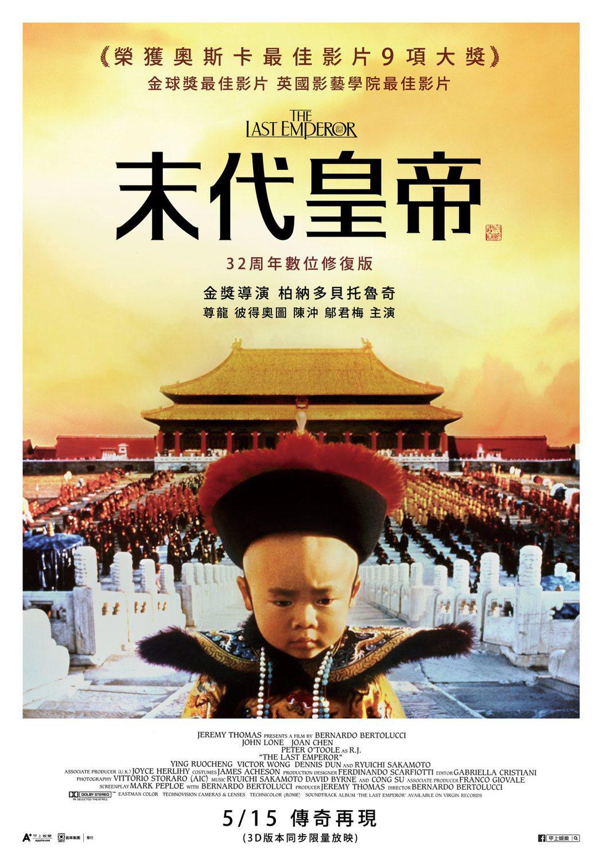 「末代皇帝」將經典再現。圖/甲上娛樂提供