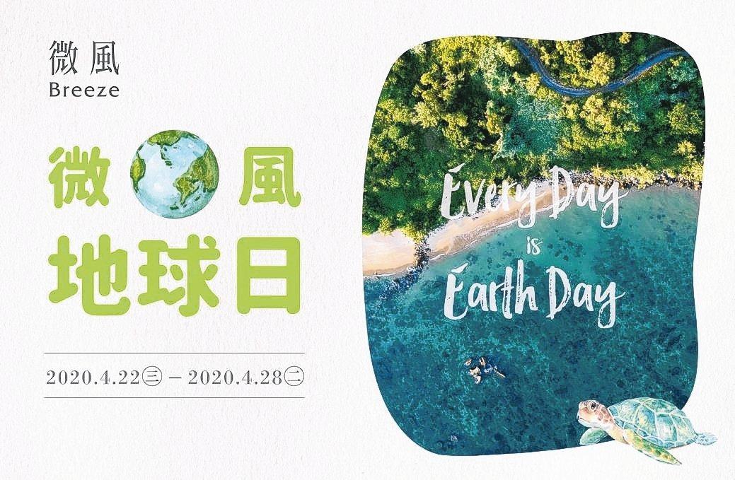 「微風地球日」活動啟動,邀請大家一同行動,為環境做出改變。 微風/提供