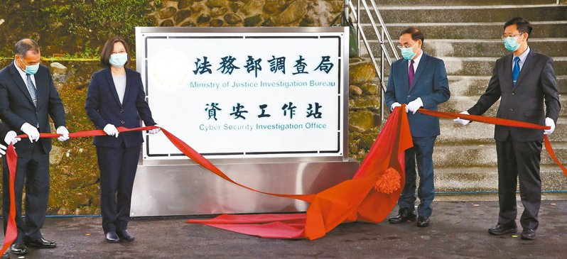 蔡英文總統(左二)上午與國安局長邱國正(左一)、法務部長蔡清祥(右二)、調查局長呂文忠(右一)等人一同為調查局資安工作站揭牌。 記者杜建重/攝影