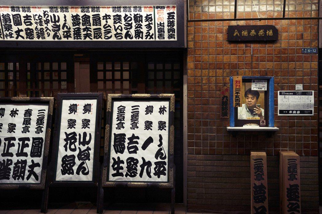 圖為2019年的新宿末廣亭,是落語演出的知名劇場,左邊的漢字即為演出者的藝名。仰...