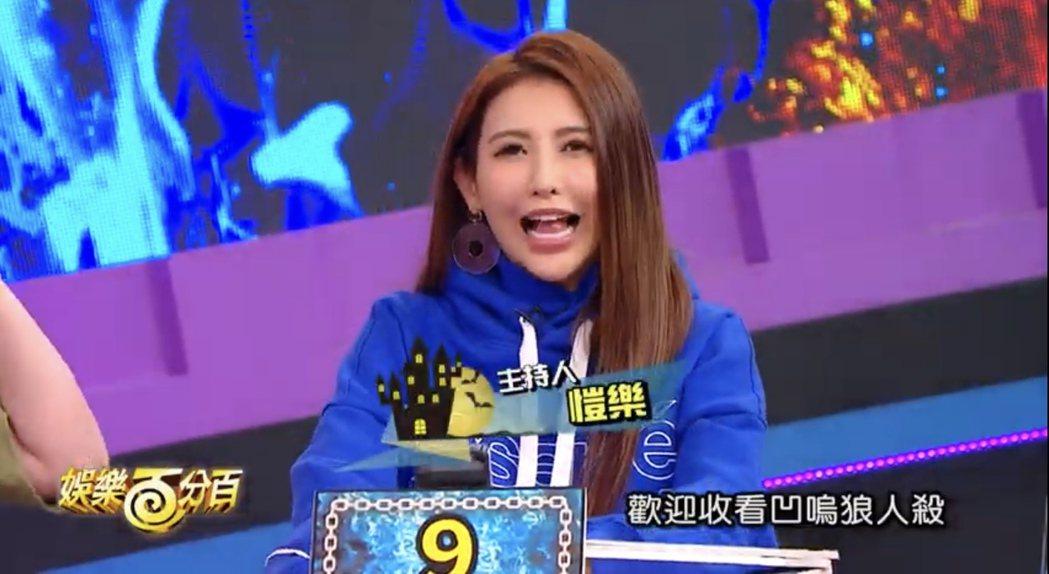 愷樂在23日首播新的「凹嗚狼人殺」單元露面,引來酸民酸言洗版。圖/翻攝YouTu