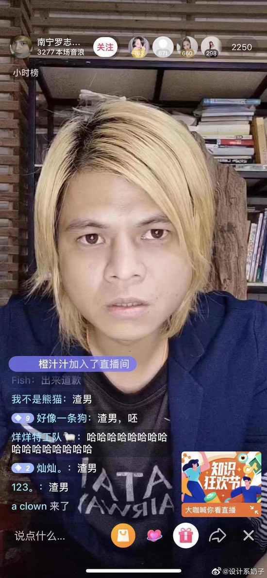 「南寧羅志祥」開直播被網友砲轟。圖/摘自微博