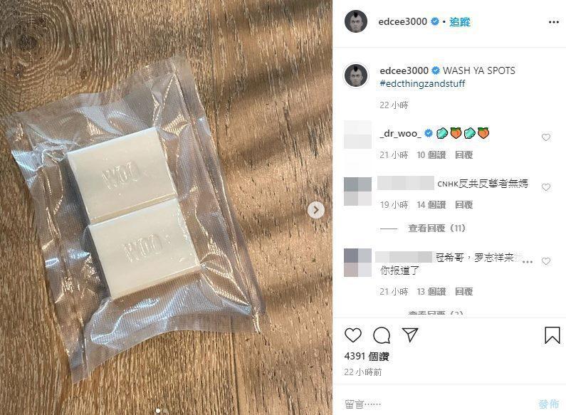 陳冠希突然在IG上發文「洗掉你汙點」。圖/摘自IG
