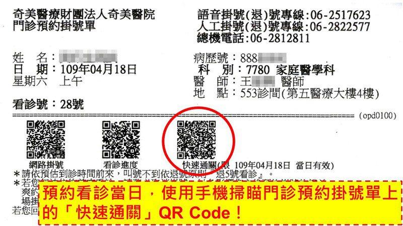 手机扫瞄门诊预约挂号单QR Code,即可直接连线查询旅游史。记者周宗祯翻摄
