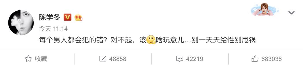 曾主演「小時代」系列電影的陳學冬憤怒發文。圖/摘自微薄