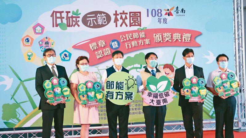 台南市長黃偉哲(右三)昨天表揚拿到5項校園標章的低碳示範學校,強調學校節電有成。 記者鄭惠仁/攝影