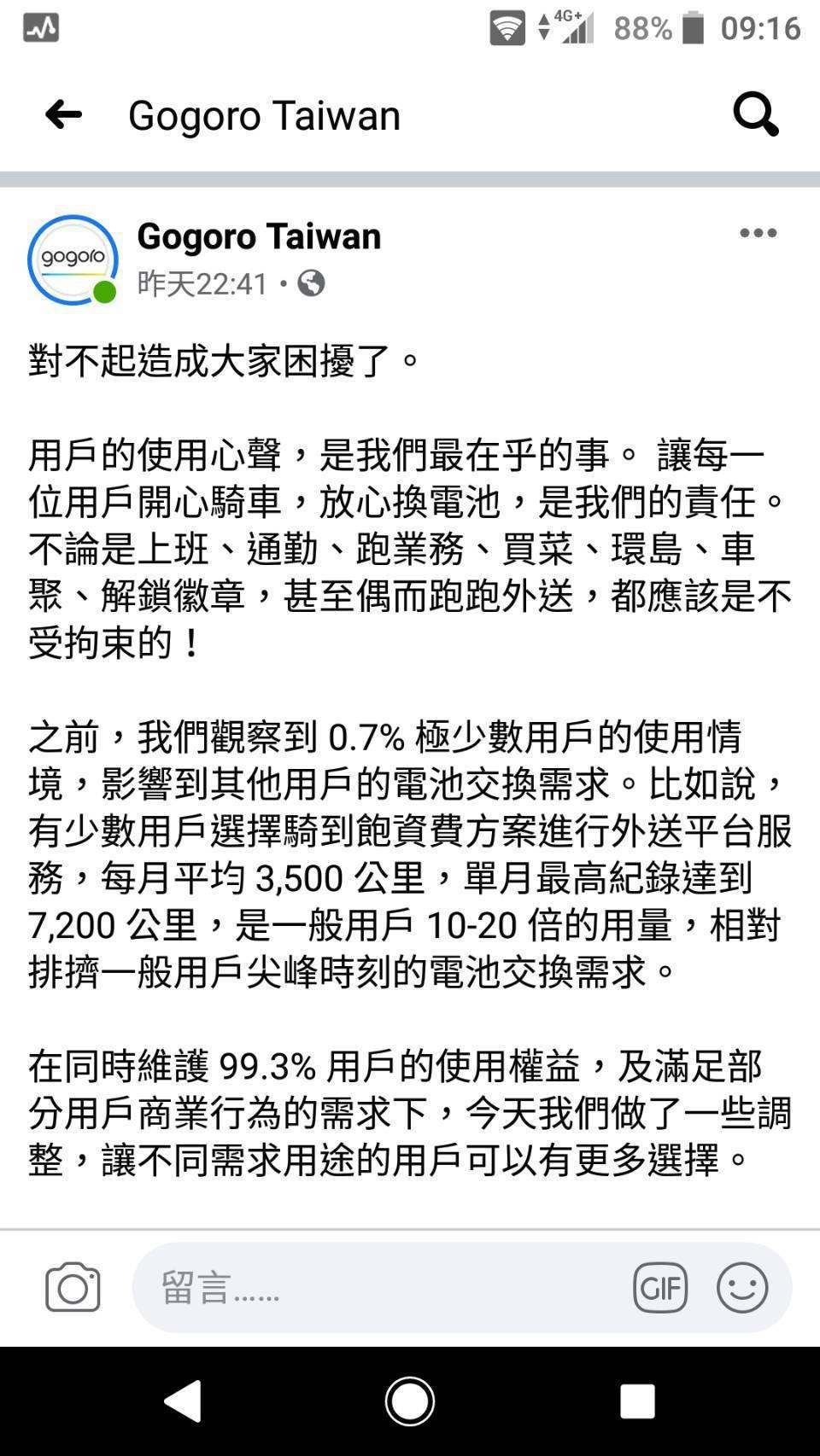 Gogoro Network昨天晚上臉書上說明專案,請大家放心騎、免擔心。記者/...