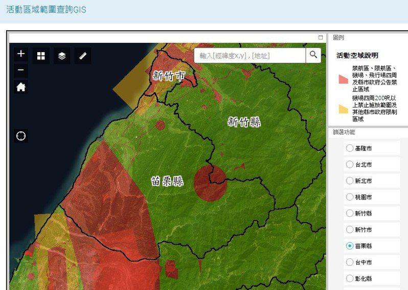 民航局公布的無人機飛航圖資,苗栗縣有7個鄉鎮市被畫為禁航區,縣府力爭軍方已同意大幅縮減範圍,但圖資在6月才會更新。圖/擷自民航局遙控無人機管理資訊網頁