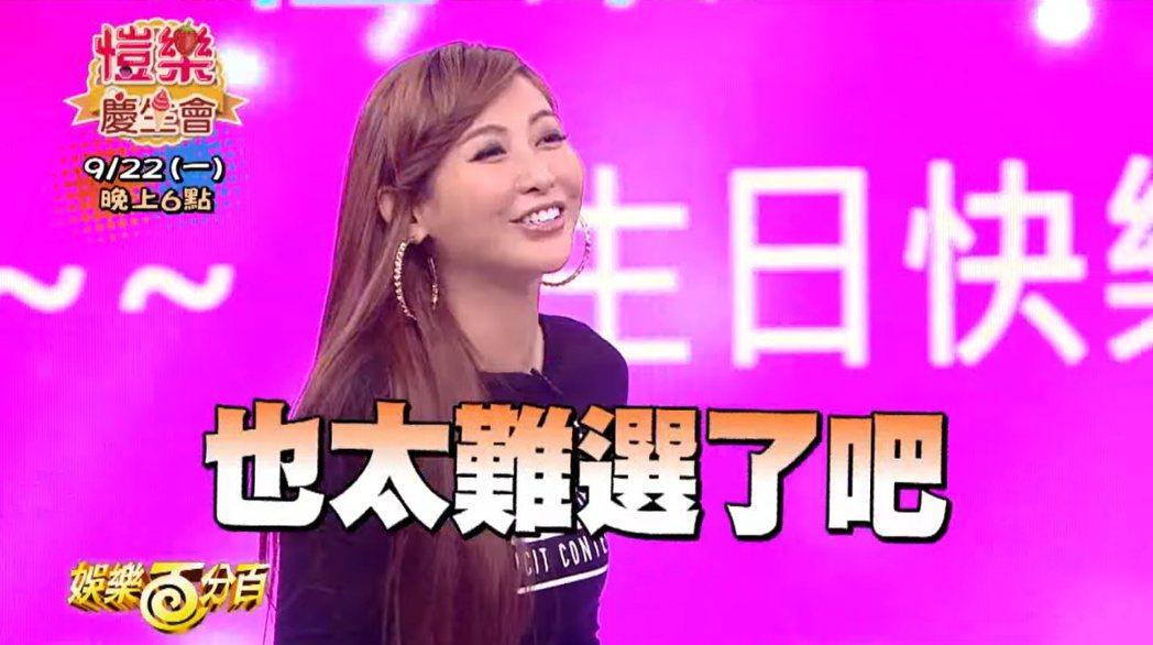 愷樂在「娛樂百分百」節目上,要在小鬼與羅志祥中選一位玩安全之吻。 圖/擷自You