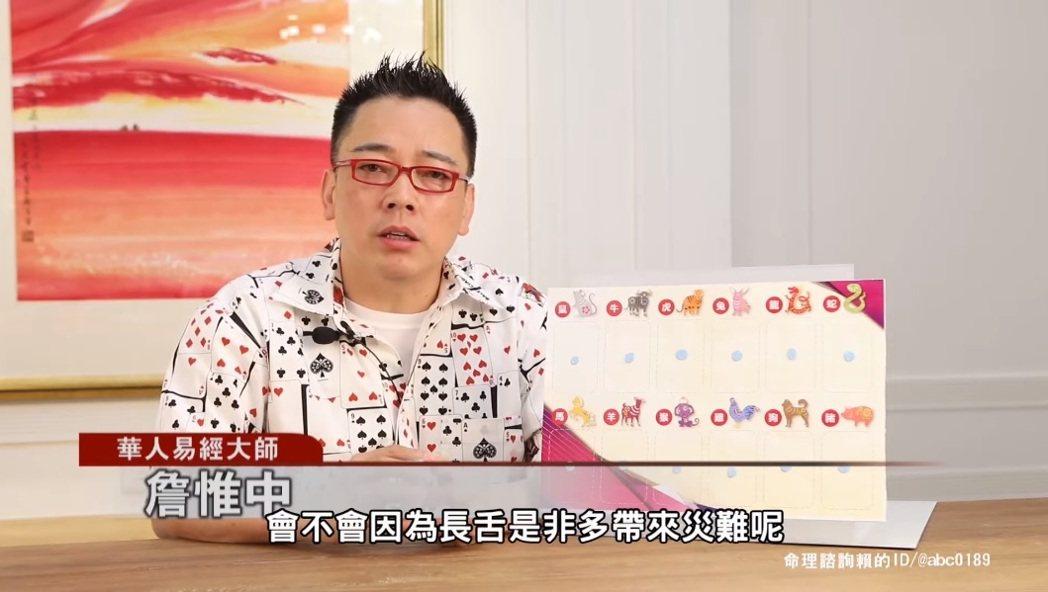 圖/擷自詹惟中官方專屬頻道