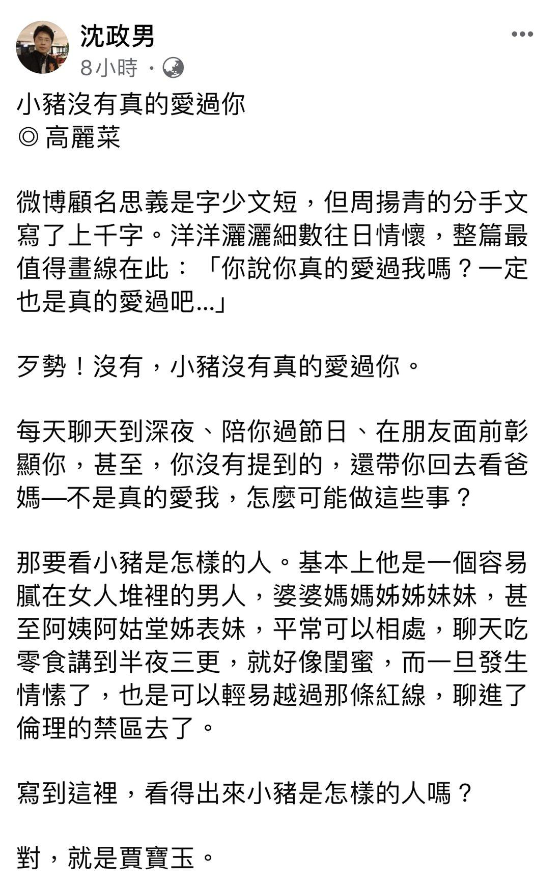 精神科醫師沈政男在臉書上分析羅志祥。圖/取自臉書