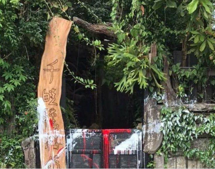台南市北區千畦種子館大門,遭人潑紅漆,警告意味濃厚。圖/翻攝自千畦種子館臉書