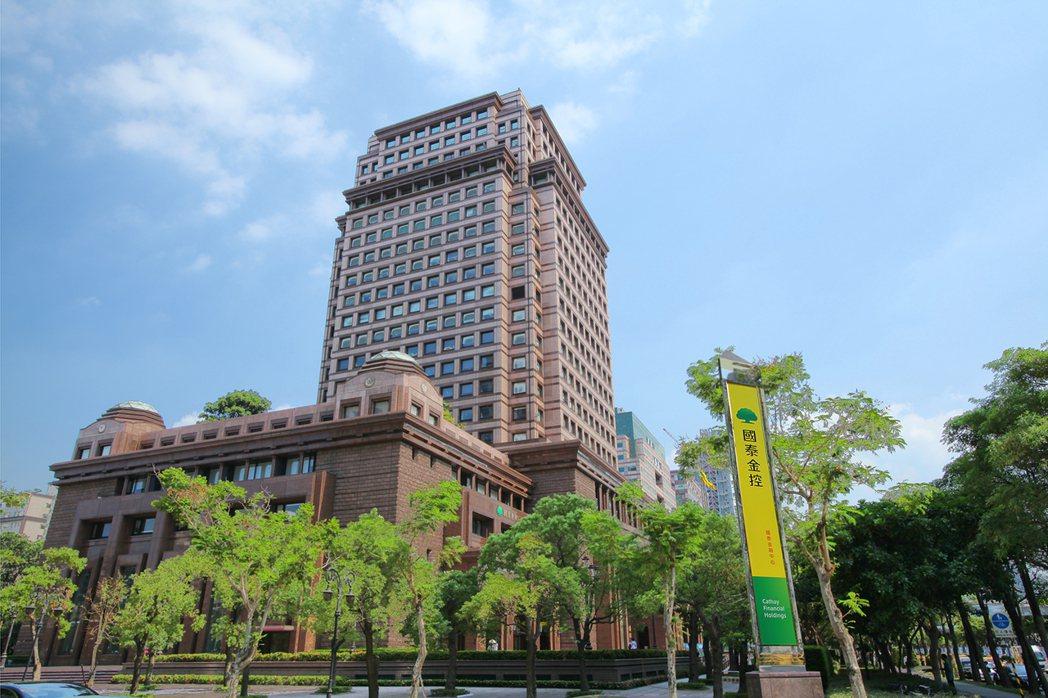 國泰金控總部大樓。 國泰金/提供