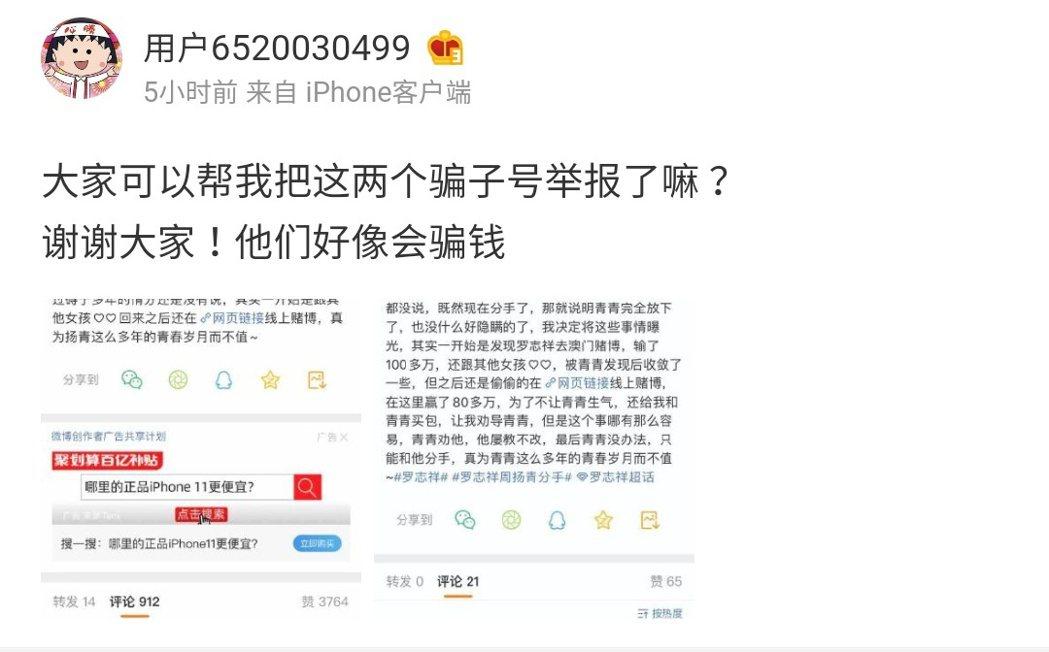 周揚青舉報兩個冒充閨密的假帳號。 圖/擷自微博