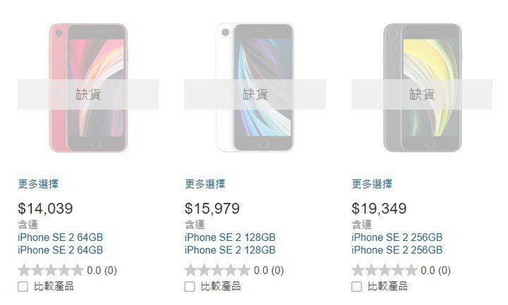 眼尖的網友發現,新一代iPhone SE在好市多官網悄悄上架。圖/mobile 01