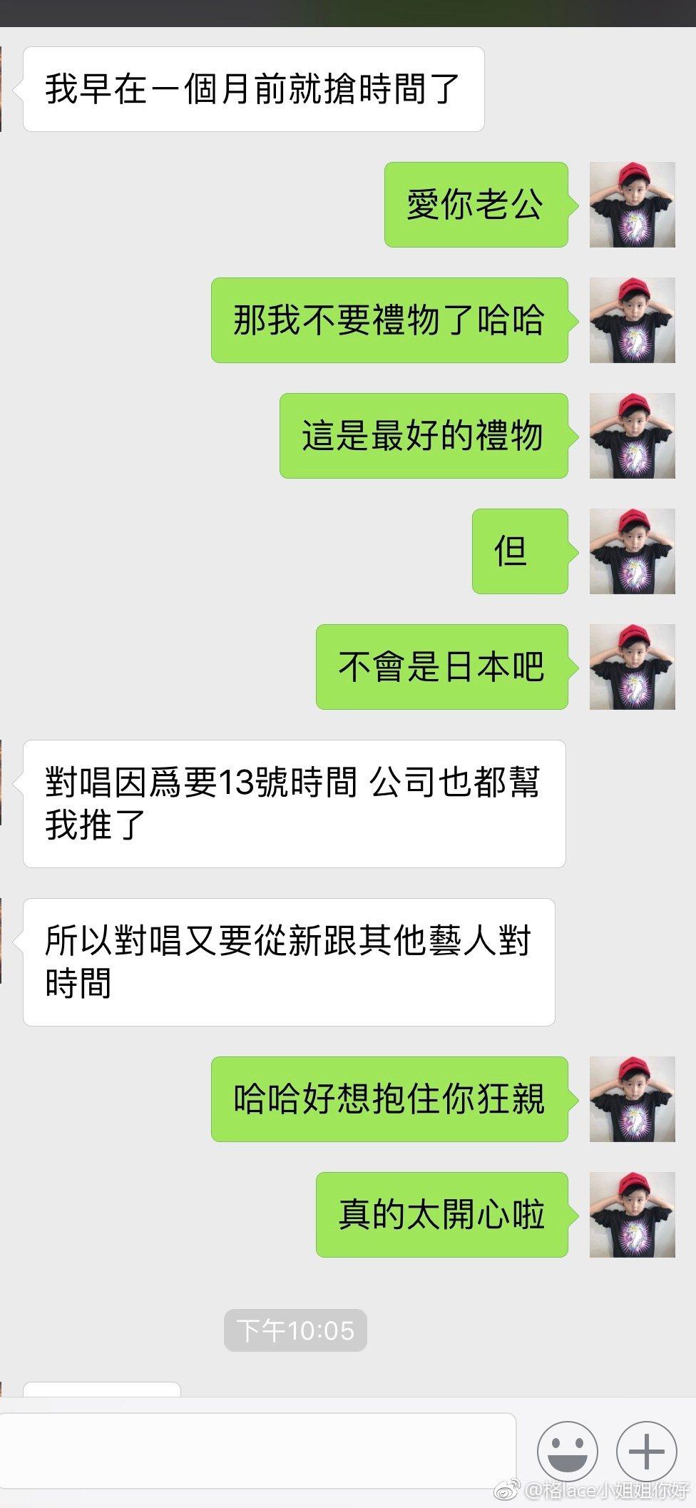 羅志祥曾在周揚青生日時,排開工作就為帶她出國慶生。 圖/擷自微博