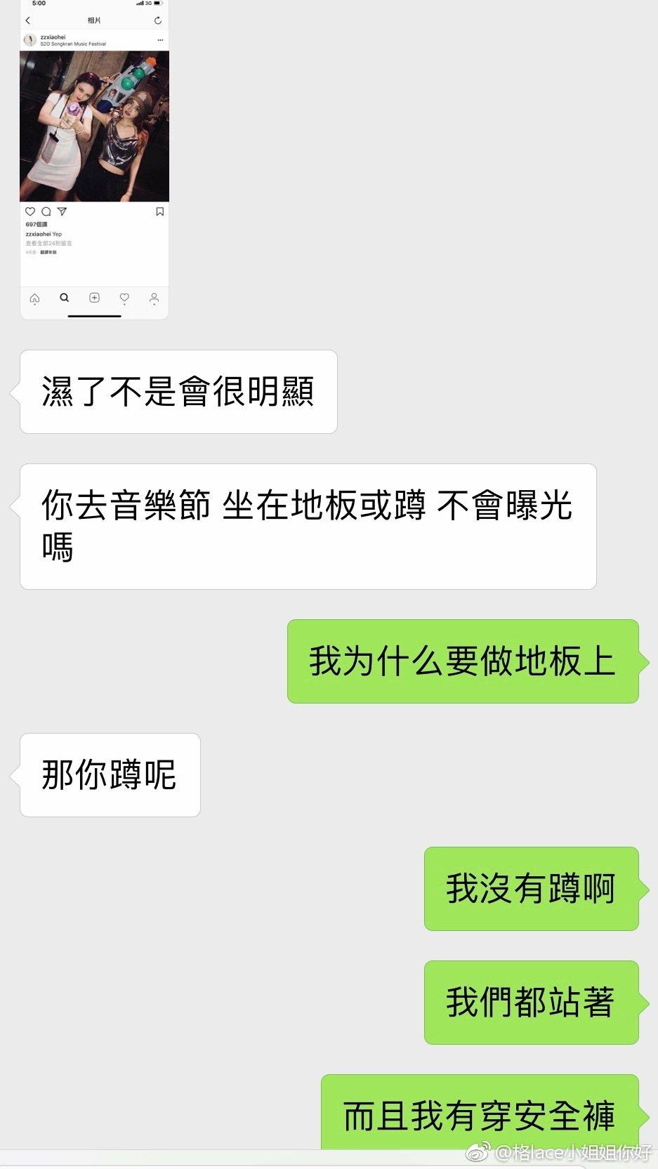 羅志祥很在意周揚青穿白色的衣服去參加潑水節活動。 圖/擷自微博