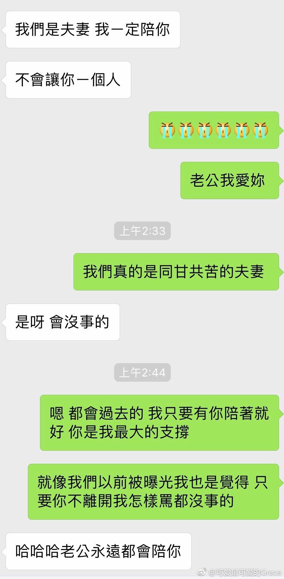 羅志祥對周揚青支持,讓她很感動。 圖/擷自微博