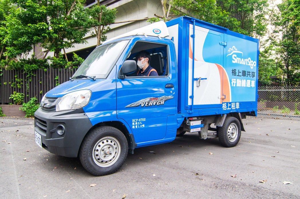 Smart2go的行動維運車,負責每趟還車後清潔工作。 圖/格上租車提供