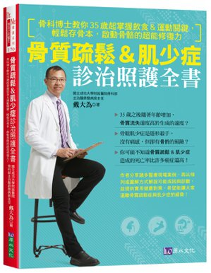 .書名:骨質疏鬆&肌少症診治照護全書.作者:戴大為醫師.出版社:原水出版...