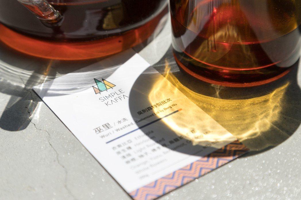 Simple Kaffa每杯單品都會附上小卡說明產地與風味。記者陳立凱/攝影