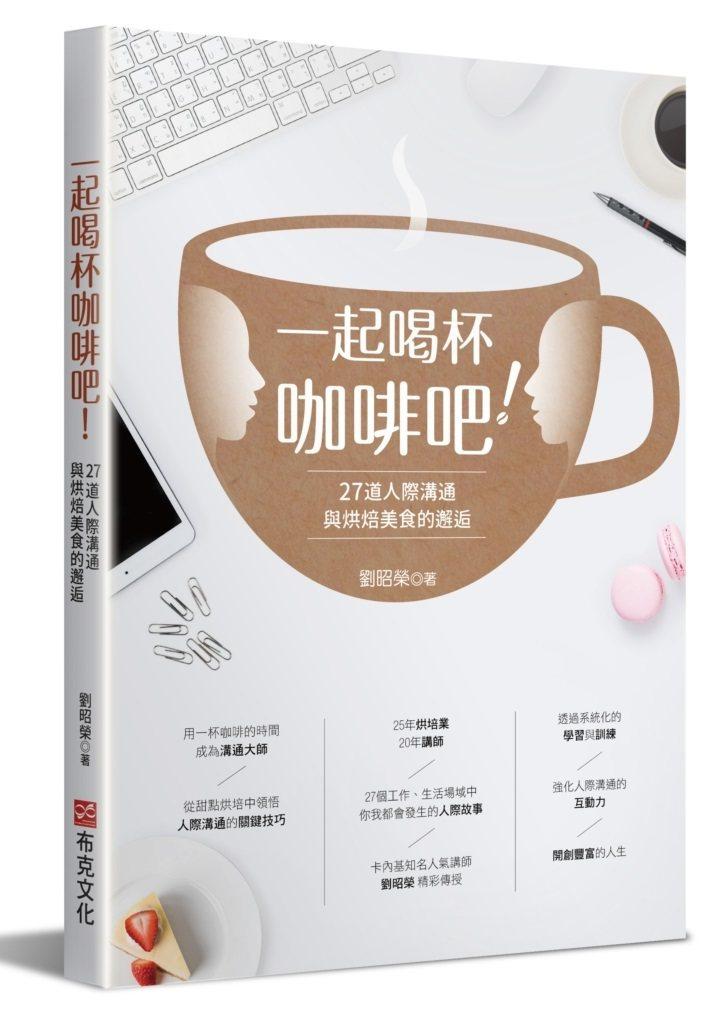 書名/《一起喝杯咖啡吧!27道人際溝通與烘焙美食的邂逅》、作者/劉昭榮、文/布克...