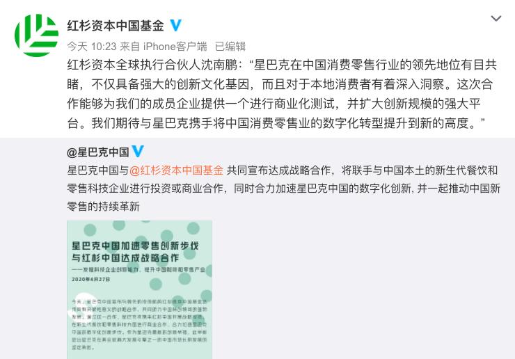星巴克中國今(27)日宣布與投資機構紅杉資本中國基金達成戰略合作,聚焦新生代餐飲和零售科技方面進行商業合作。照片/截圖微博