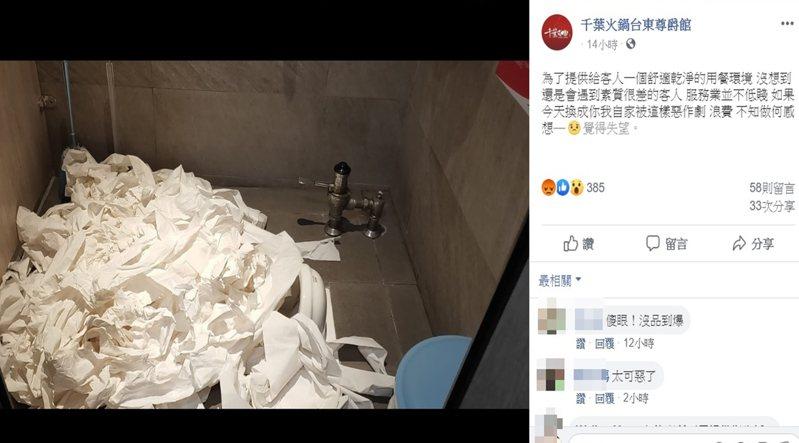 國內知名連鎖千葉火鍋台東店昨天晚上遭到奧客惡整,男廁的公用捲筒衛生紙,整綑被抽空,丟在廁所地板上,堆得像座小山。圖/取自千葉火鍋台東店臉書