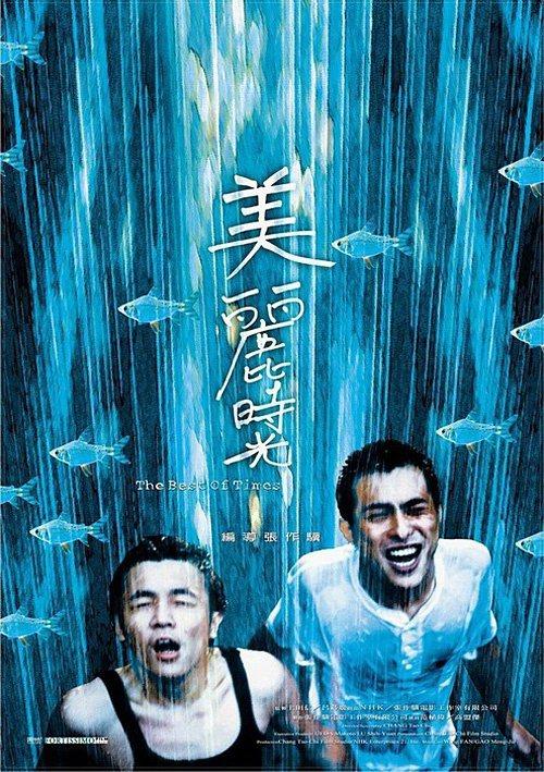 范植偉以電影「美麗時光」奪第16屆新加坡國際電影節影帝。圖/洹國際文化提供