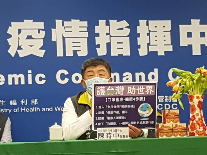 指揮中心推出「護台灣 助世界」口罩捐贈活動。記者楊雅棠/攝影