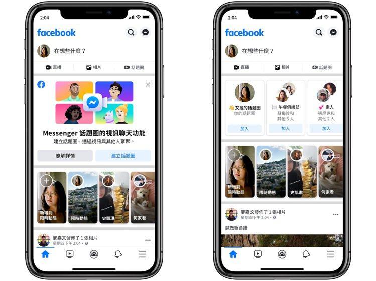 Facebook推出Messenger話題圈新功能,讓用戶在疫情期間也能輕鬆與親...