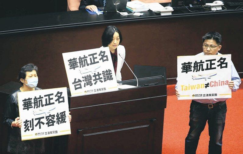 時力立委王婉諭(中)、陳椒華(左)及邱顯智(右)上午在立法院表示,希望朝野政黨一起努力修法,讓華航正名。 記者潘俊宏/攝影