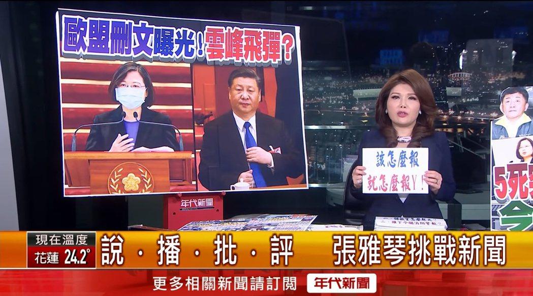張雅琴播報錢櫃KTV大火新聞。 圖/擷自Youtube